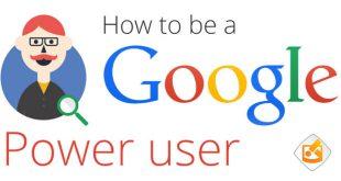 چگونه یک کاربر حرفهای گوگل شویم؟